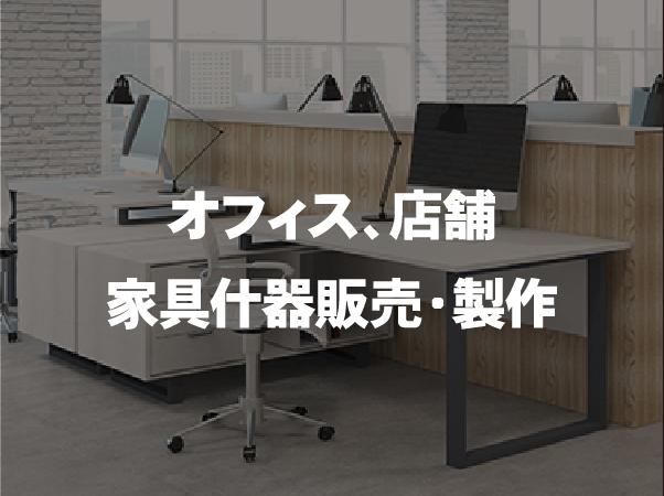 オフィス、店舗家具什器販売・製作